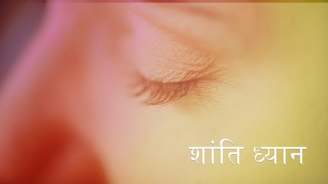 शांति ध्यान (Hindi)