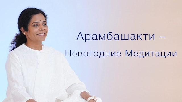 Arambha Shakti Meditations Introduction (Russian)