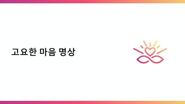 가슴의 연결 : 3일차 (Korean)
