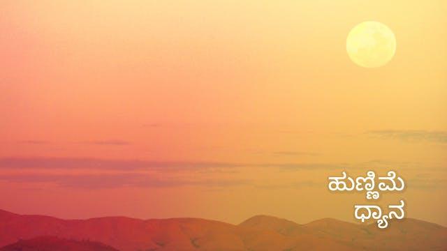 ಹುಣ್ಣಿಮೆ ಧ್ಯಾನ Full Moon Meditation (...