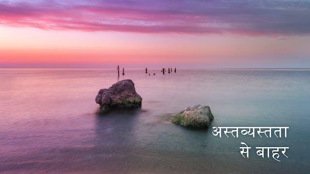 Out of Chaos (Hindi)