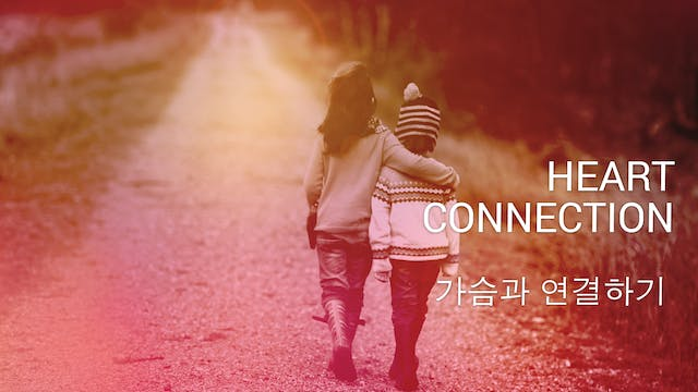 가슴과 연결하기 Heart Connection - Korean
