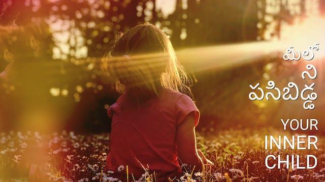 మీలో ని పసిబిడ్డ. Your inner child (T...
