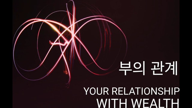Your relationship with wealth - 부의 관계