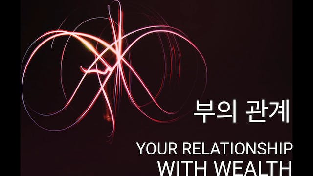 Your relationship with wealth - 부의 ...