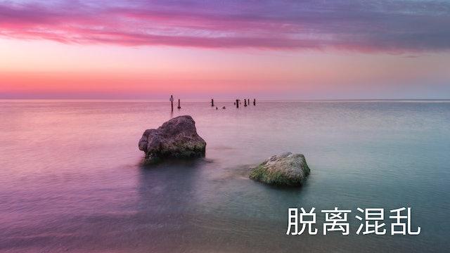 脱离混乱 (Chinese)