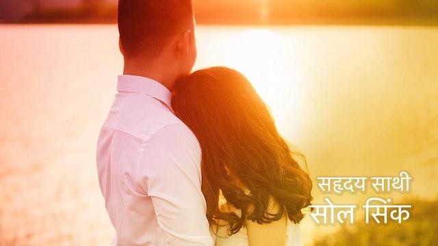 सहृदय जीवन साथी- सोल सिंक Heartfelt Partner - SS (Hindi)
