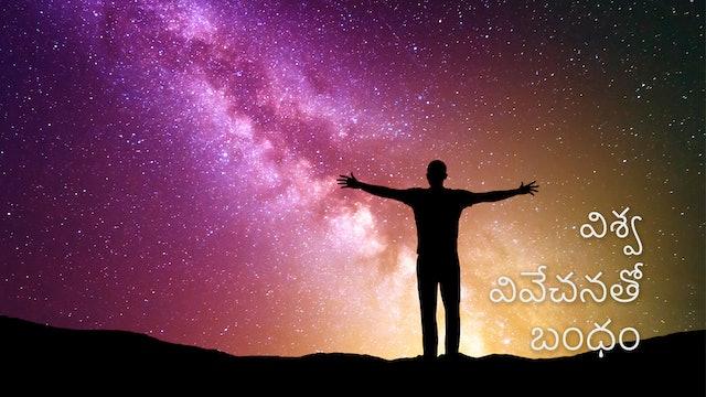 విశ్వ వివేచనతో బంధం.  Accessing universal intelligence (Telugu)