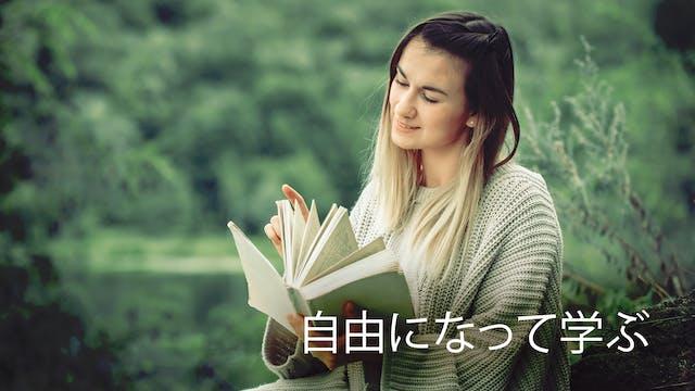 Learner Meditation (Japanese)