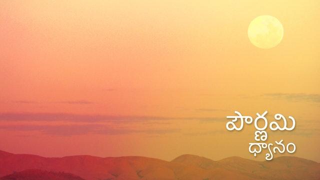 Full Moon Meditation (Telugu) పౌర్ణమి ధ్యానం