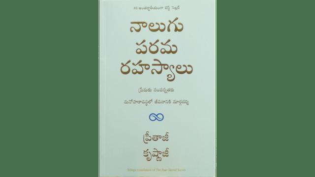 నాలుగు పరమ రహస్యాలు (Telugu)