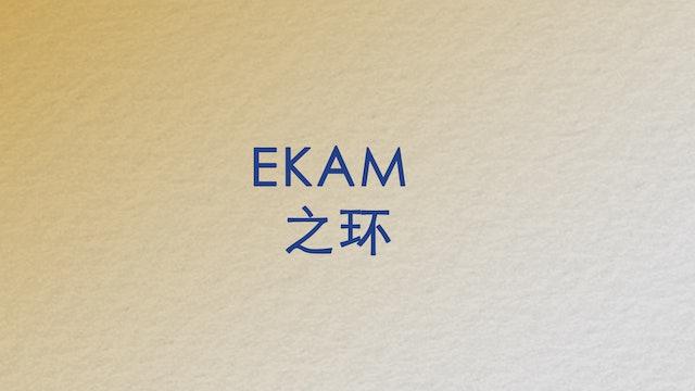 Ekam Circle 2.0 (Chinese)