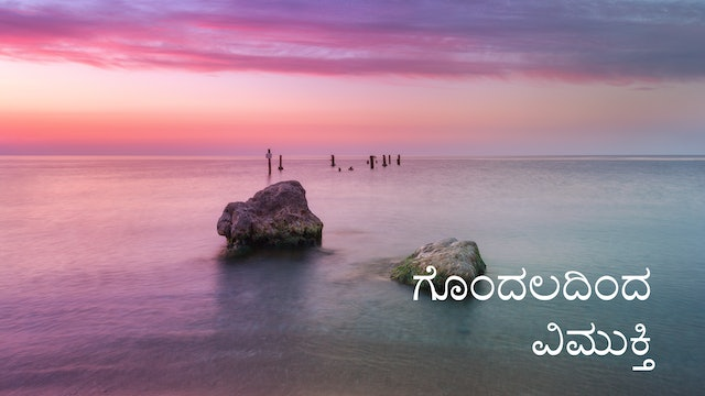 Out of Chaos (Kannada)