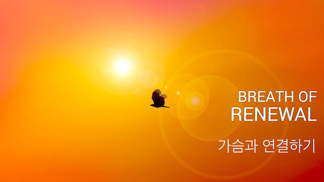 새롭게 하는 호흡 (Breath of Renewal - Korean)