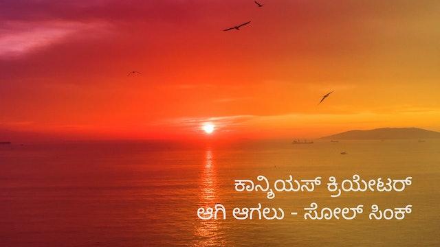 ಕಾನ್ಶಿಯಸ್ ಕ್ರಿಯೇಟರ್ ಆಗಿ ಆಗಲು ಸೋಲ್ ಸಿಂಕ್ ಧ್ಯಾನ   Conscious Creator  (kannada)