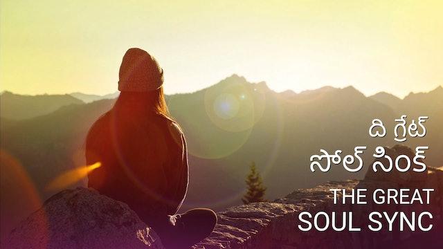 ది గ్రేట్ సోల్ సింక్.  Soul Sync Practice (Telugu)