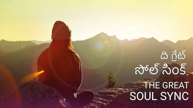 ది గ్రేట్ సోల్ సింక్.  Soul Sync Prac...