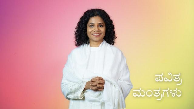ಪವಿತ್ರ ಮಂತ್ರಗಳ ಪರಿಚಯ (Kannada)