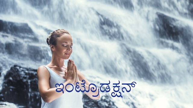 The Beautiful state Introduction (Kannada)