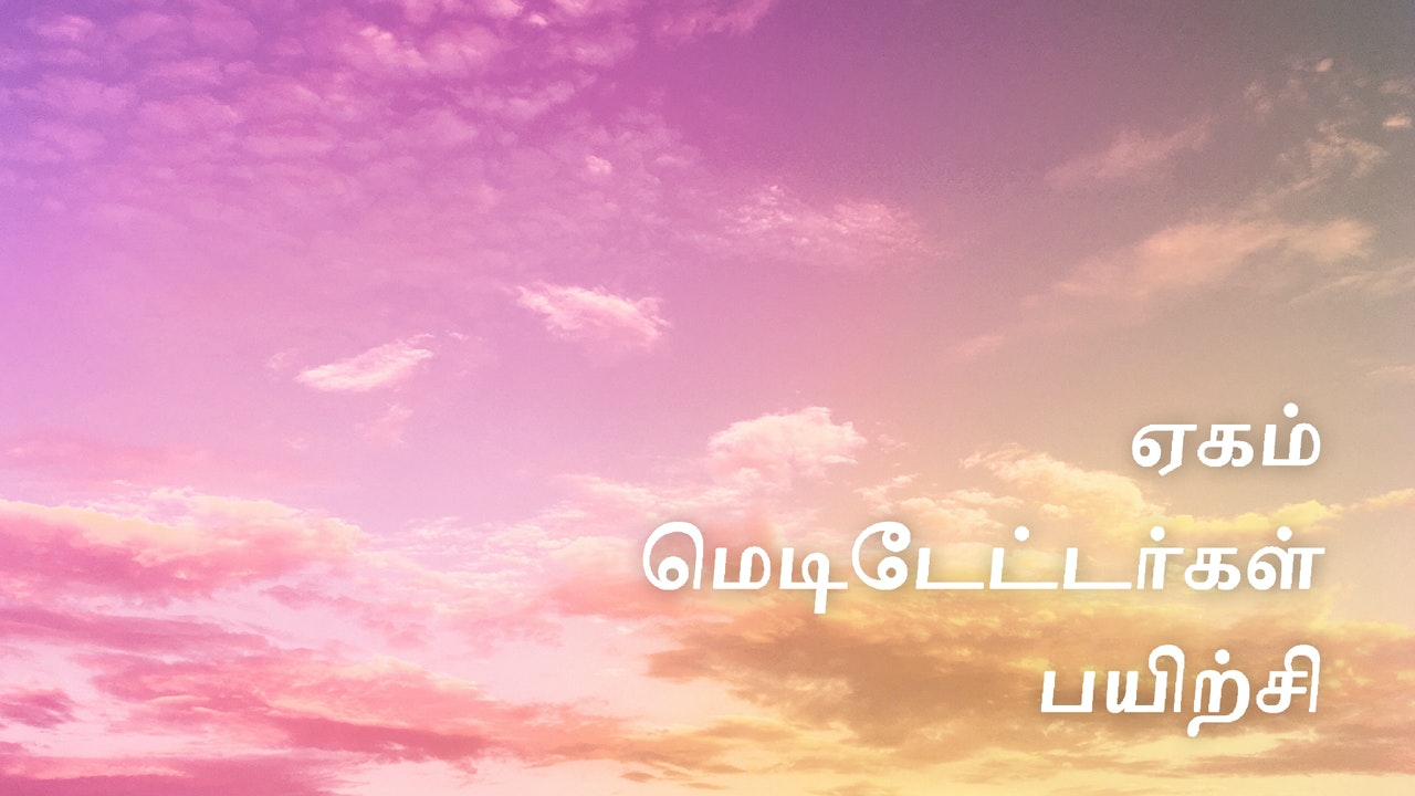 Ekam Meditators Practice (Tamil) ஏகம் மெடிடேட்டர்கள் பயிற்சி