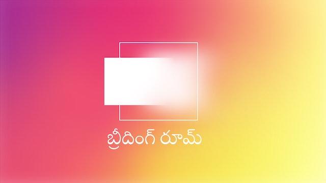 బ్రీదింగ్ రూమ్ (Telugu)