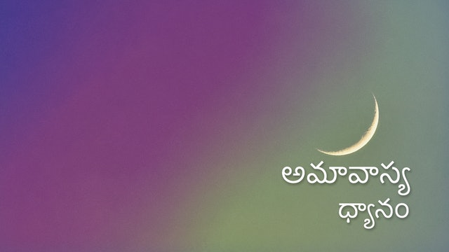 New Moon Meditation (Telugu) అమావాస్య ధ్యానం