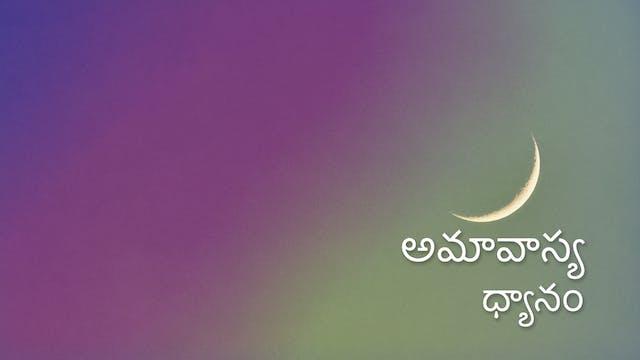 New Moon Meditation (Telugu) అమావాస్య...