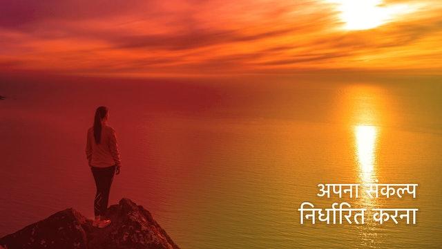 संकल्प को धारण करना Setting your intention (Hindi)