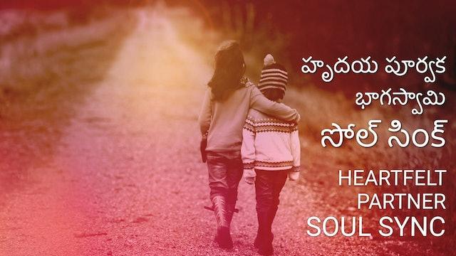 హృదయ పూర్వక భాగస్వామి - సోల్ సింక్. Heartfelt partner - Soul Sync (Telugu)