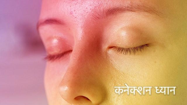 परस्पर संबंध ध्यान Connection Meditation - (Hindi)
