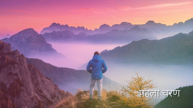 पहला चरण - The first step (Hindi)