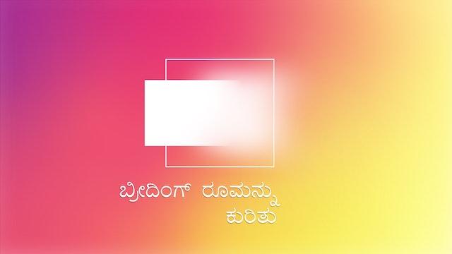 ಬ್ರೀದಿಂಗ್ ರೂಮನ್ನು ಕುರಿತು (Kannada)