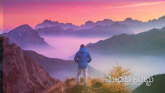 The First Step (Telugu)