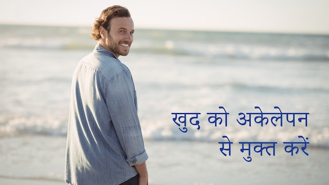 Free Yourself From Loneliness (Hindi)