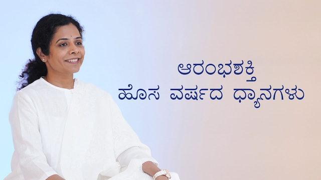 ಆರಂಭಶಕ್ತಿ - ಹೊಸ ವರ್ಷದ ಧ್ಯಾನಗಳು (Kannada)