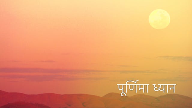 पूर्णिमा ध्यान  - Full Moon (Hindi)