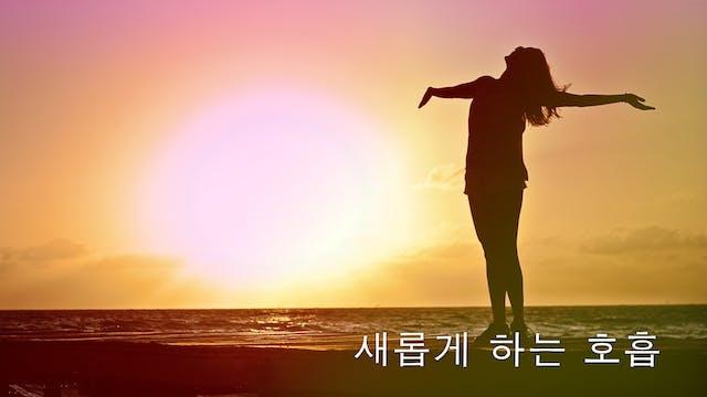 새롭게 하는 호흡 (Korean)