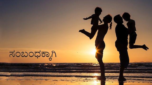 ಸಂಬಂಧಕ್ಕಾಗಿ (Kannada)