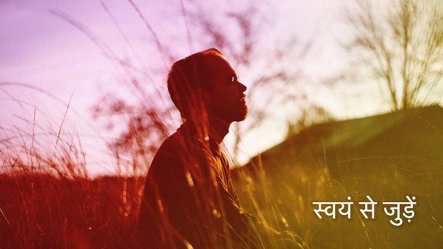 स्वयं से जुड़ें  Connect to Yourself - (Hindi)