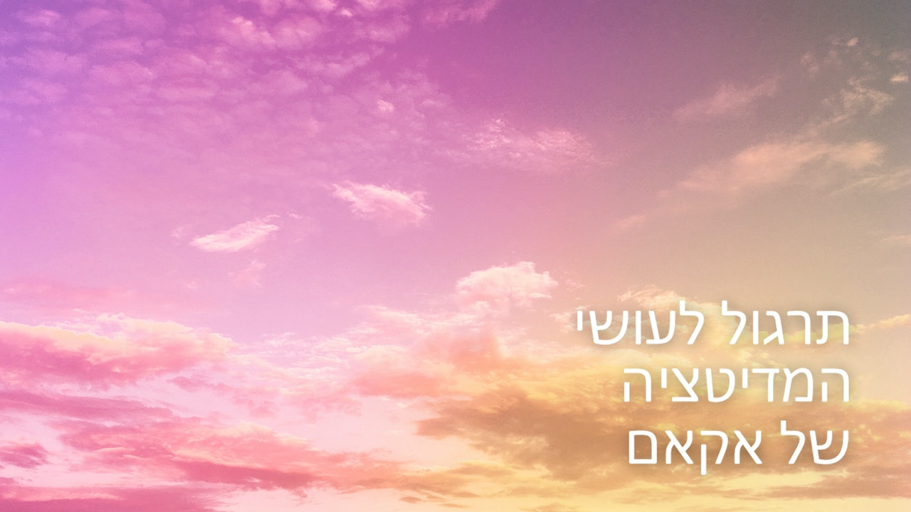Ekam Meditators Practice (Hebrew)