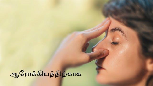 Meditation for Health (Tamil)