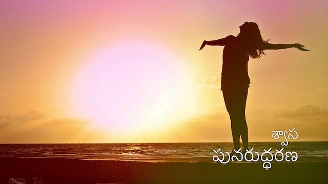శ్వాస పునరుద్దీకరణ: అయిదవ రోజు. Day 5 - Breath of renewal (Telugu)