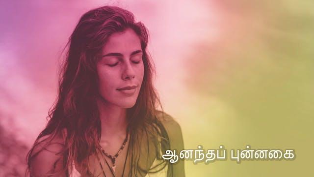 Smile for Joy ஆனந்தப் புன்னகை (Tamil)