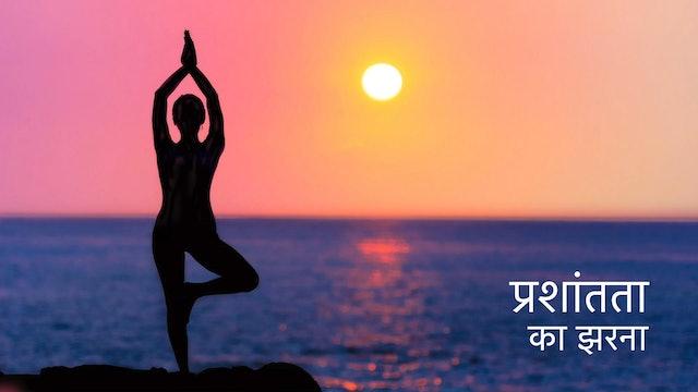 प्रशांतता का प्रवाह The Well Of Calm (Hindi)