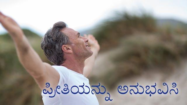 ಪ್ರೀತಿಯನ್ನು ಅನುಭವಿಸಿ (Kannada)