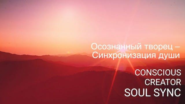 Conscious Creator - Soul Sync Осознан...