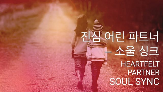 진심 어린 파트너 – 소울 싱크 (Ko...