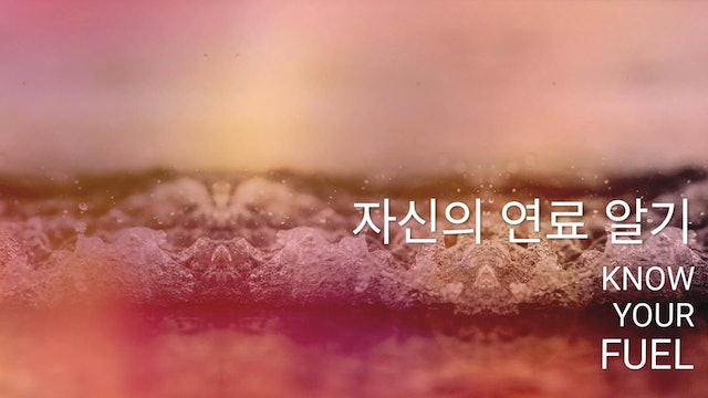 자신의 연료 알기 (Korean)
