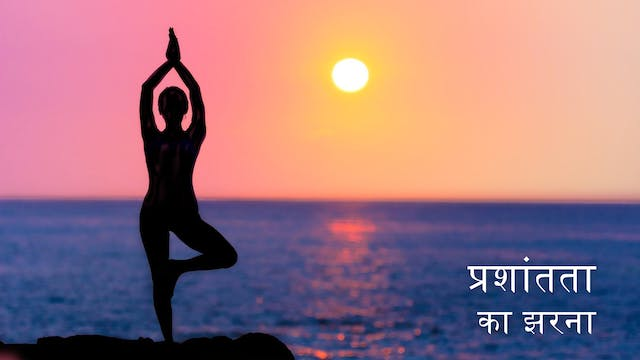 The Well of Calm (Hindi)