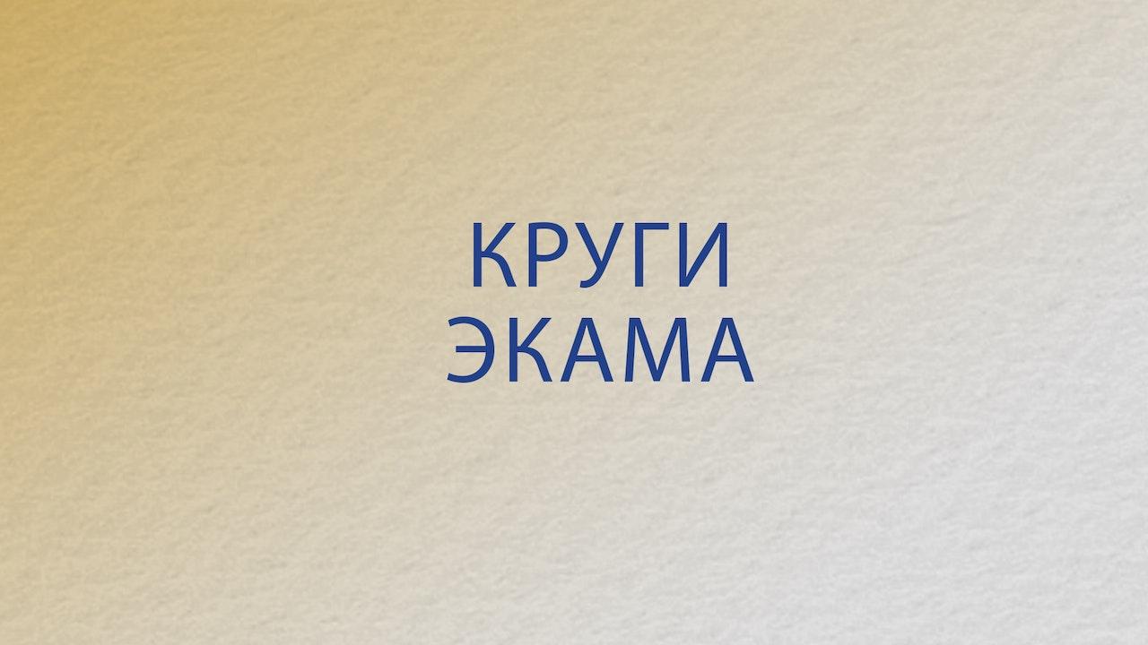 Ekam Circle 2.0 (Russian)